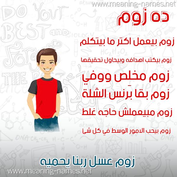 صور أسماء أولاد وصفاتهم صورة اسم زوم Zwm