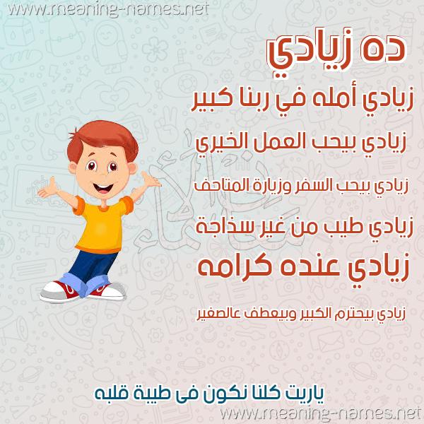صورة اسم زيادي Zyady صور أسماء أولاد وصفاتهم