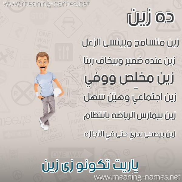 صور أسماء أولاد وصفاتهم صورة اسم زين Zyn