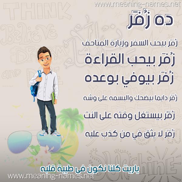 صورة اسم زُفَر ZOFAR صور أسماء أولاد وصفاتهم