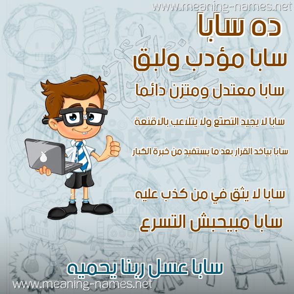 صورة اسم سابا Saba صور أسماء أولاد وصفاتهم