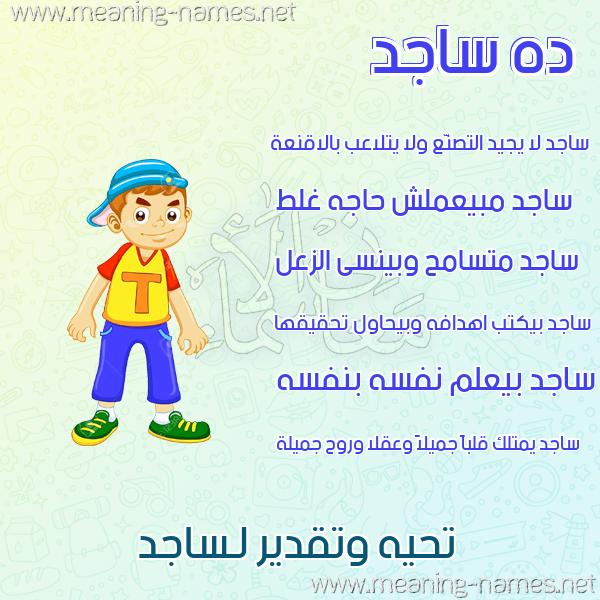 صورة اسم ساجد Sagd صور أسماء أولاد وصفاتهم