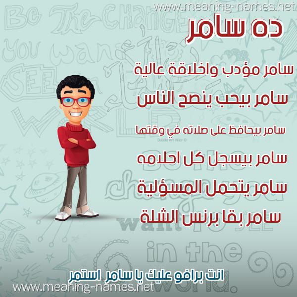 صورة اسم سامر Samer صور أسماء أولاد وصفاتهم