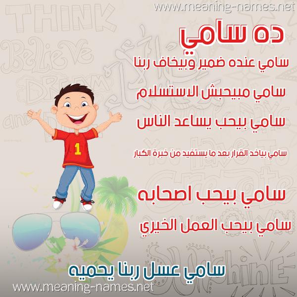 صورة اسم سامي Samy صور أسماء أولاد وصفاتهم