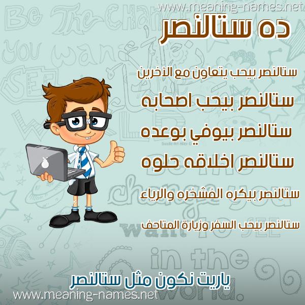 صور أسماء أولاد وصفاتهم صورة اسم ستالنصر Stalnsr
