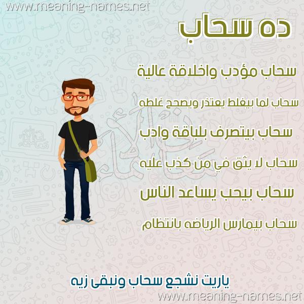صور أسماء أولاد وصفاتهم صورة اسم سحاب Shab