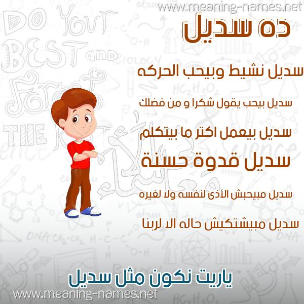 صورة اسم سديل Sdyl صور أسماء أولاد وصفاتهم