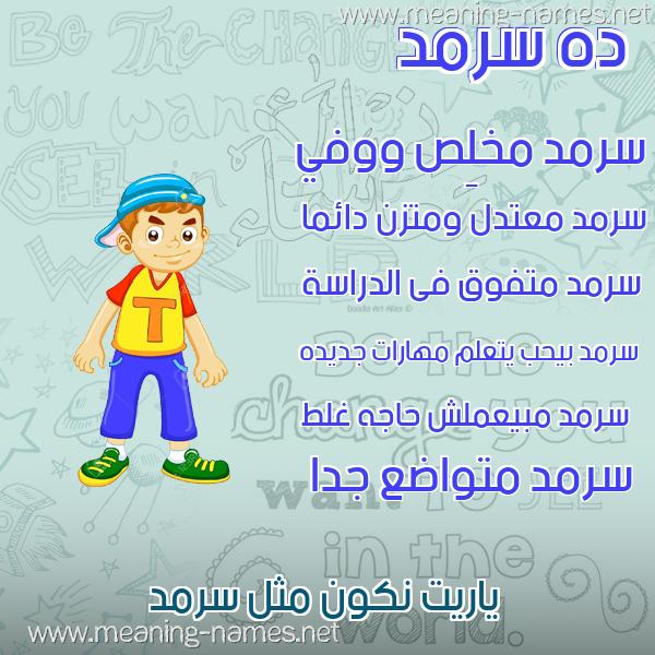 صورة اسم سرمد Sarmd صور أسماء أولاد وصفاتهم