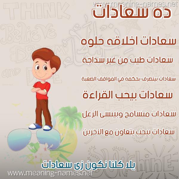 صورة اسم سعادات SAADAT صور أسماء أولاد وصفاتهم