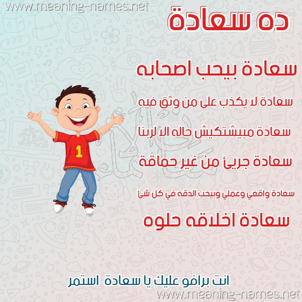 صورة اسم سعادة Saada صور أسماء أولاد وصفاتهم