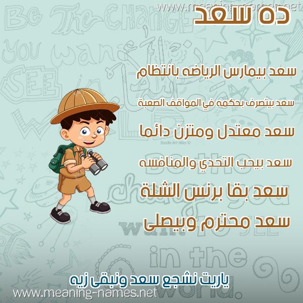صورة اسم سعد Saad صور أسماء أولاد وصفاتهم