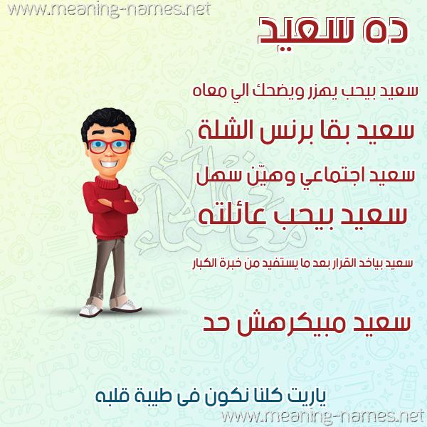 صورة اسم سعيد Saeed صور أسماء أولاد وصفاتهم