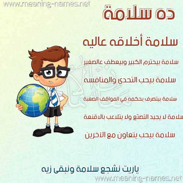 صورة اسم سلامة Slama صور أسماء أولاد وصفاتهم