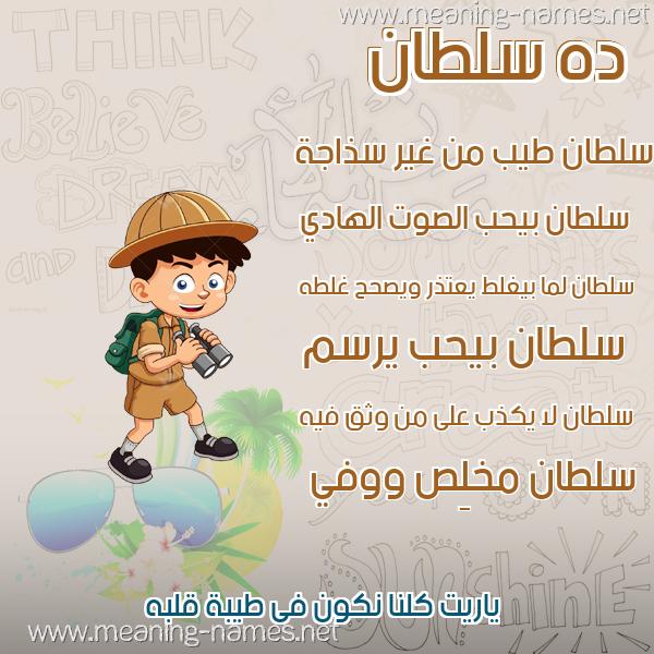 صور اسم سلطان قاموس الأسماء و المعاني