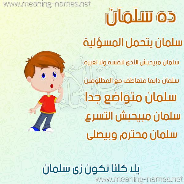 صورة اسم سلمان Salman صور أسماء أولاد وصفاتهم