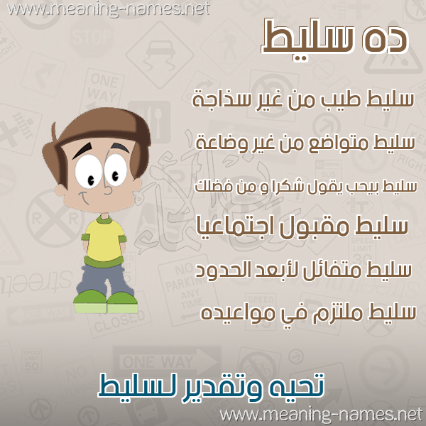 صورة اسم سليط Slet صور أسماء أولاد وصفاتهم