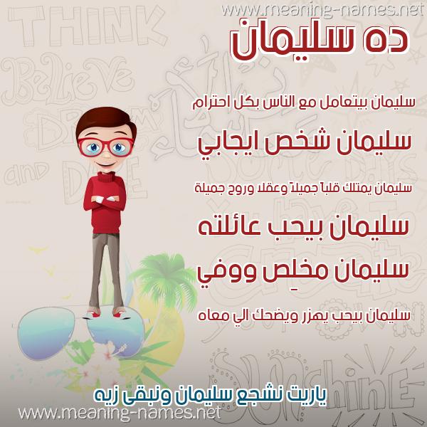 صورة اسم سليمان Sliman صور أسماء أولاد وصفاتهم