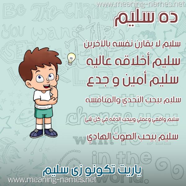 صورة اسم سليم Slem صور أسماء أولاد وصفاتهم