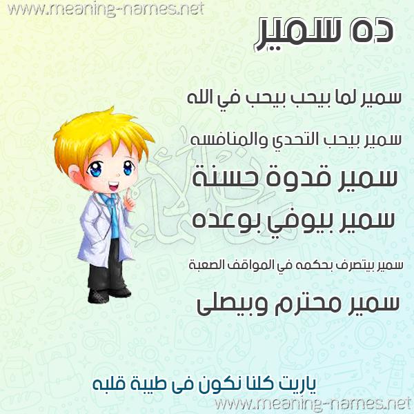 صورة اسم سمير Samir صور أسماء أولاد وصفاتهم