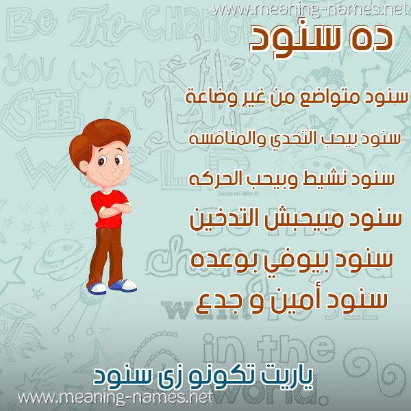 صور أسماء أولاد وصفاتهم صورة اسم سنود Snwd