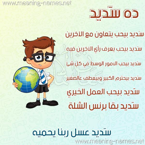 صورة اسم سَديد SADID صور أسماء أولاد وصفاتهم