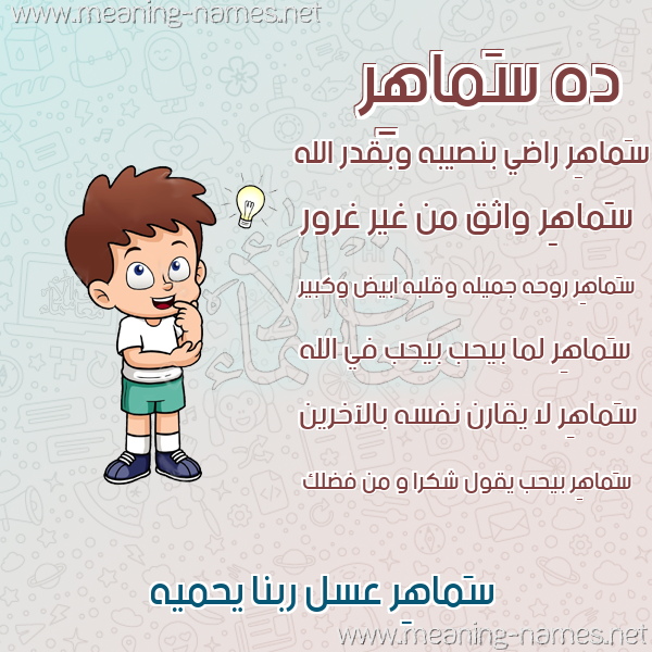 صور أسماء أولاد وصفاتهم صورة اسم سَماهِر SAMAHER