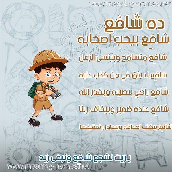 صور أسماء أولاد وصفاتهم صورة اسم شافِع SHAFEA