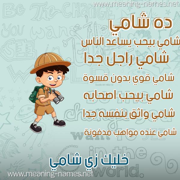 صورة اسم شامي SHAMI صور أسماء أولاد وصفاتهم