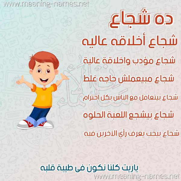 صورة اسم شجاع Shojaa صور أسماء أولاد وصفاتهم