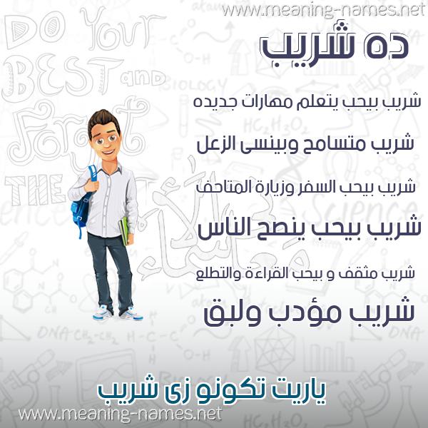 صور أسماء أولاد وصفاتهم صورة اسم شريب SHRIB