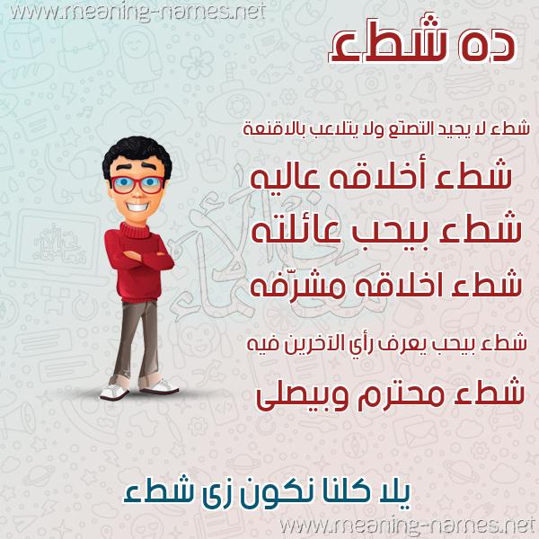 صور أسماء أولاد وصفاتهم صورة اسم شطء Sht'a