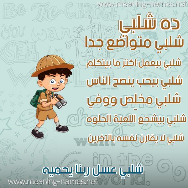 صورة اسم شلبي Shlbi صور أسماء أولاد وصفاتهم