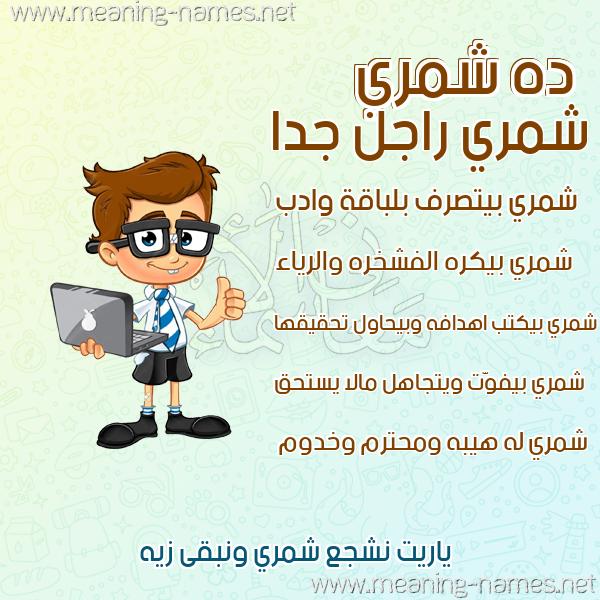 صورة اسم شمري Shmry صور أسماء أولاد وصفاتهم