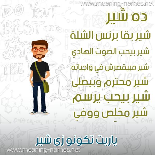 صور أسماء أولاد وصفاتهم صورة اسم شير Shyr