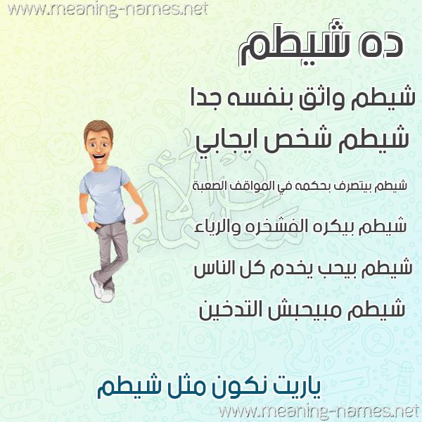 صورة اسم شيطم Shytm صور أسماء أولاد وصفاتهم