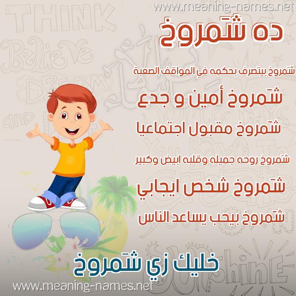 صور أسماء أولاد وصفاتهم صورة اسم شَمروخ SHAMROKH