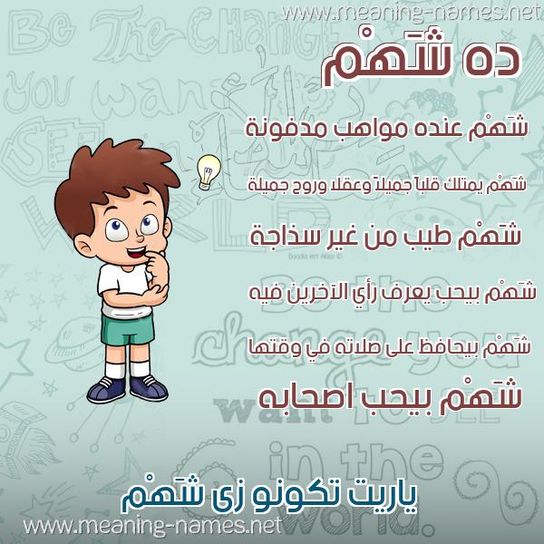 صورة اسم شَهْم SHAHM صور أسماء أولاد وصفاتهم
