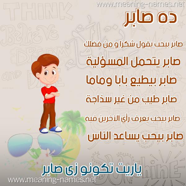 صورة اسم صابر Sabr صور أسماء أولاد وصفاتهم