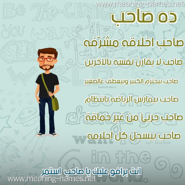 صورة اسم صاحب SAHB صور أسماء أولاد وصفاتهم