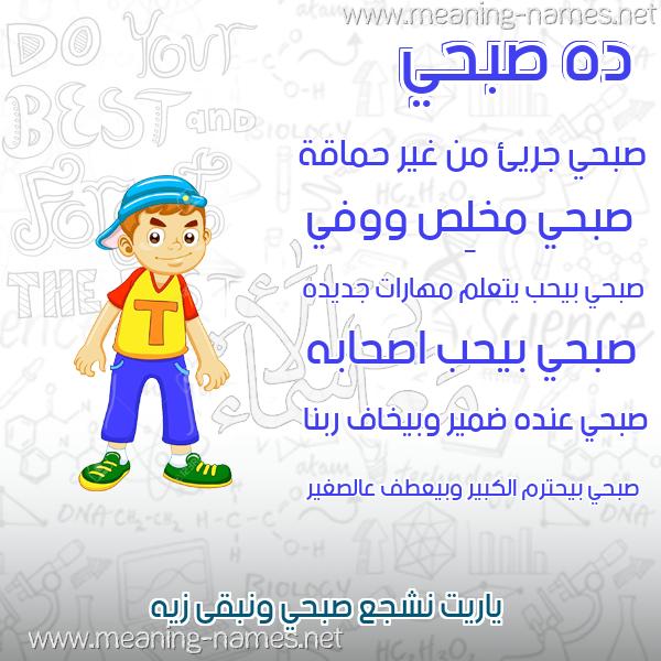 صورة اسم صبحي Sobhi صور أسماء أولاد وصفاتهم