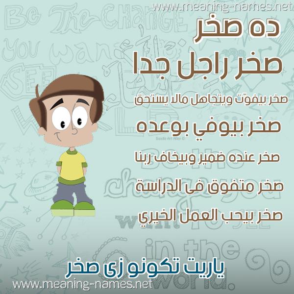 صورة اسم صخر Skhr صور أسماء أولاد وصفاتهم