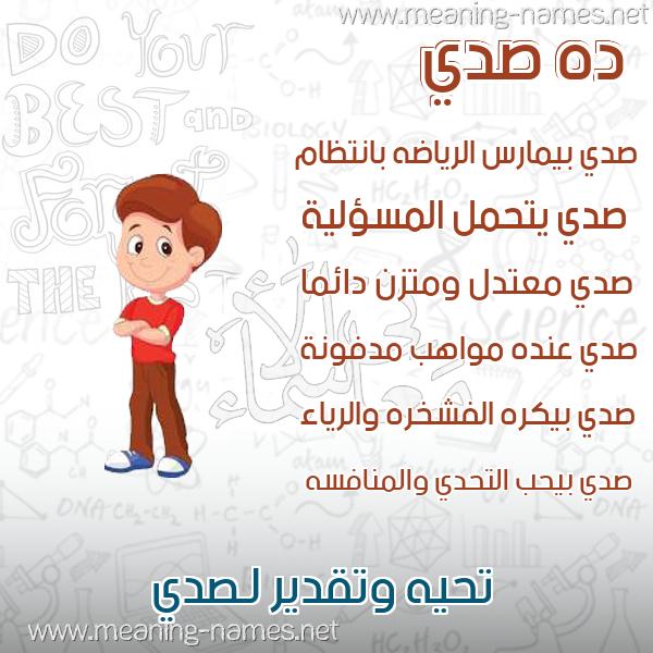 صورة اسم صدي SDI صور أسماء أولاد وصفاتهم