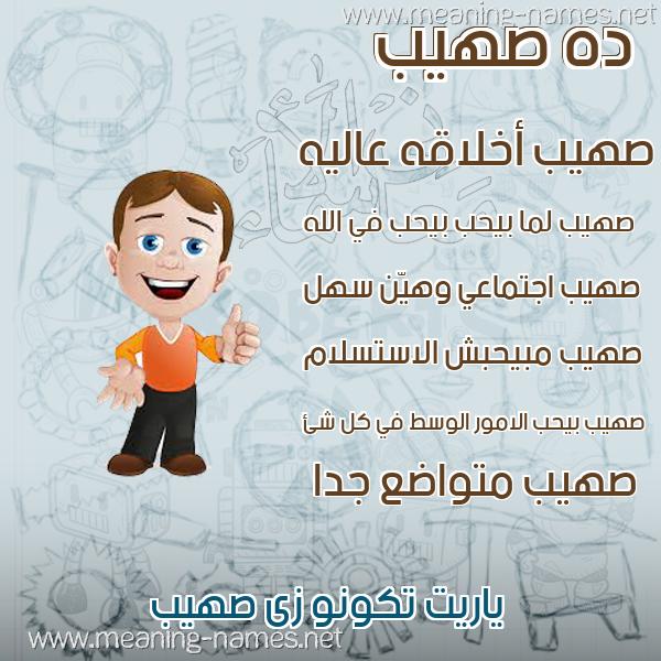 صورة اسم صهيب Sohib صور أسماء أولاد وصفاتهم