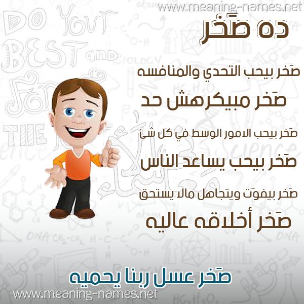 صورة اسم صَخر SAKHR صور أسماء أولاد وصفاتهم