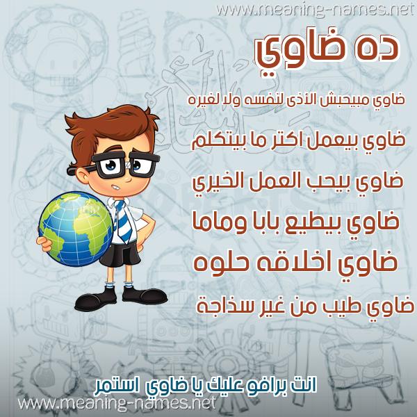 صورة اسم ضاوي Dawy صور أسماء أولاد وصفاتهم