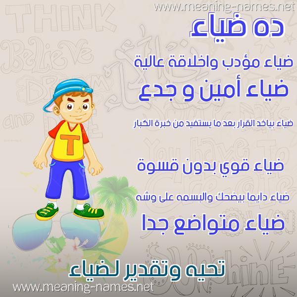 صورة اسم ضياء Diaa صور أسماء أولاد وصفاتهم