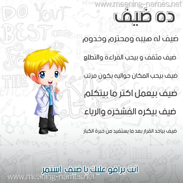 صورة اسم ضيف Dyf صور أسماء أولاد وصفاتهم