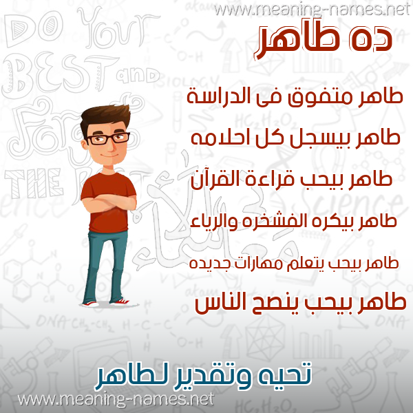 صورة اسم طاهر Tahr صور أسماء أولاد وصفاتهم