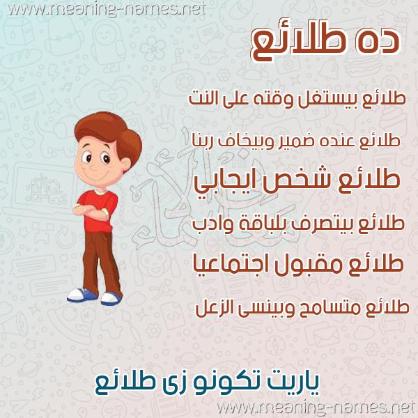 صورة اسم طلائع TLAEA صور أسماء أولاد وصفاتهم