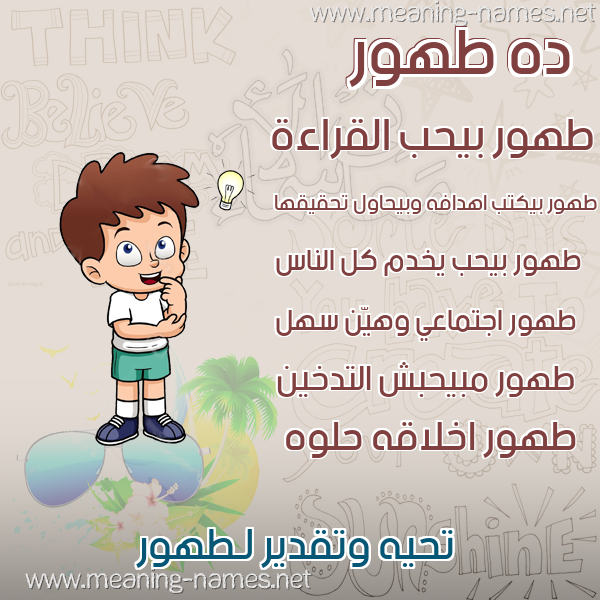 صورة اسم طهور Thwr صور أسماء أولاد وصفاتهم